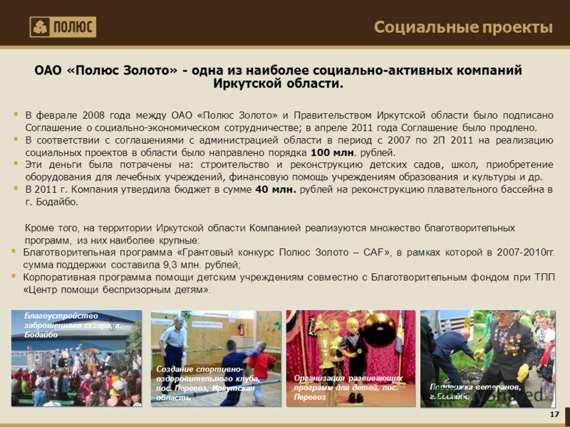 Социальные проекты В феврале 2008 года между ОАО «Полюс Золото» и Правительством Иркутской области было подписано Соглашение о социально-экономическом сотрудничестве; в апреле 2011 года Соглашение было продлено. В соответствии с соглашениями с админи