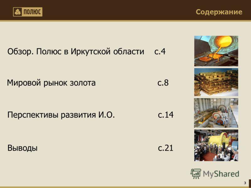 Обзор. Полюс в Иркутской области с.4 Выводы с.21 Мировой рынок золота с.8 Перспективы развития И.О. с.14 3 Содержание
