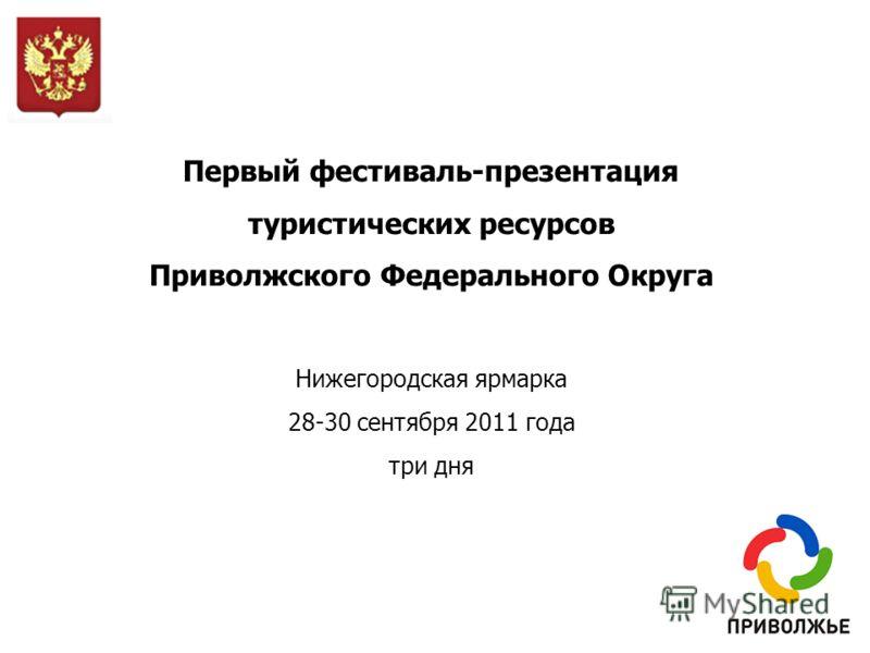 Первый фестиваль-презентация туристических ресурсов Приволжского Федерального Округа Нижегородская ярмарка 28-30 сентября 2011 года три дня