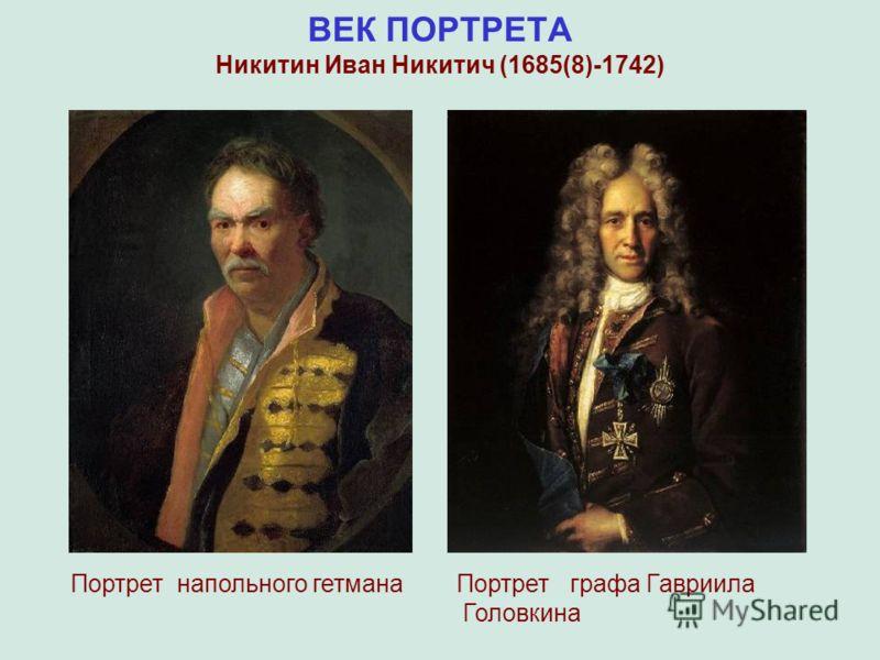 ВЕК ПОРТРЕТА Никитин Иван Никитич (1685(8)-1742) Портрет напольного гетманаПортрет графа Гавриила Головкина