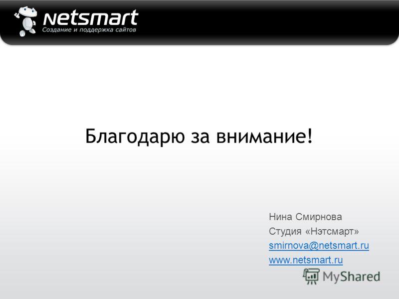 Благодарю за внимание! Нина Смирнова Студия «Нэтсмарт» smirnova@netsmart.ru www.netsmart.ru