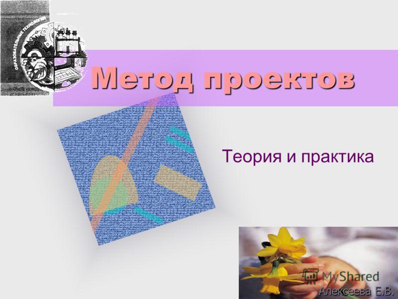 Метод проектов Теория и практика Алексеева Е.В.