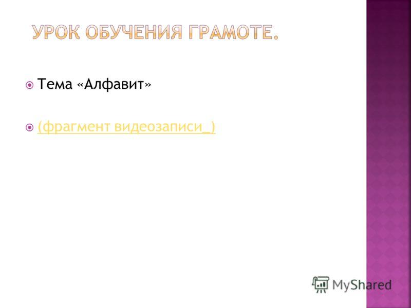 Тема «Алфавит» (фрагмент видеозаписи_)