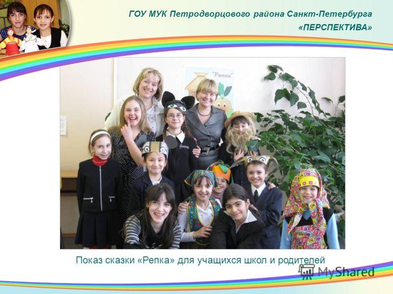 Показ сказки «Репка» для учащихся школ и родителей ГОУ МУК Петродворцового района Санкт-Петербурга «ПЕРСПЕКТИВА»