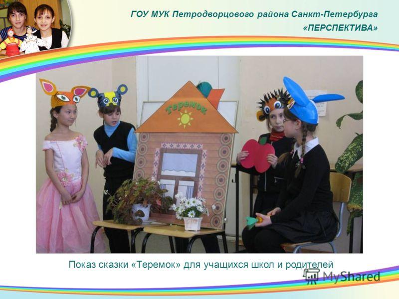 Показ сказки «Теремок» для учащихся школ и родителей ГОУ МУК Петродворцового района Санкт-Петербурга «ПЕРСПЕКТИВА»