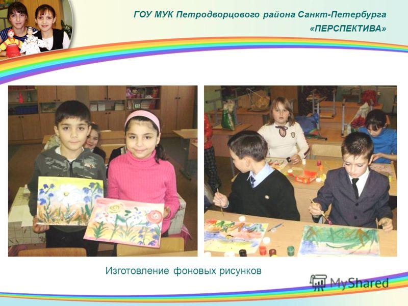 Изготовление фоновых рисунков ГОУ МУК Петродворцового района Санкт-Петербурга «ПЕРСПЕКТИВА»