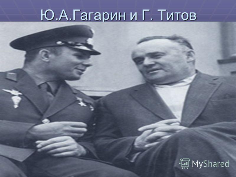 Ю.А.Гагарин и Г. Титов