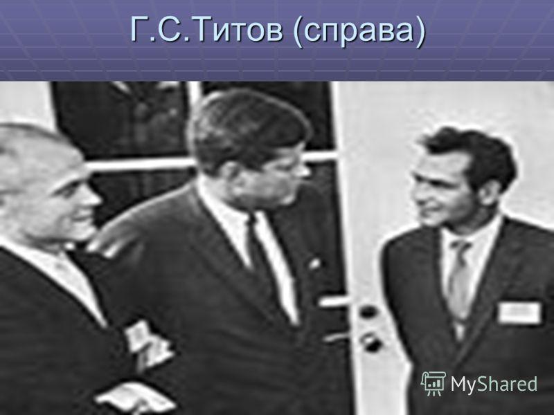Г.С.Титов (справа)