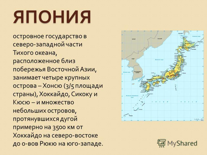 Япония островное государство в северо