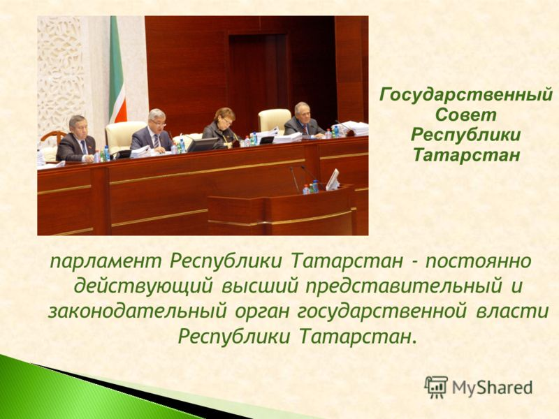 парламент Республики Татарстан - постоянно действующий высший представительный и законодательный орган государственной власти Республики Татарстан. Государственный Совет Республики Татарстан