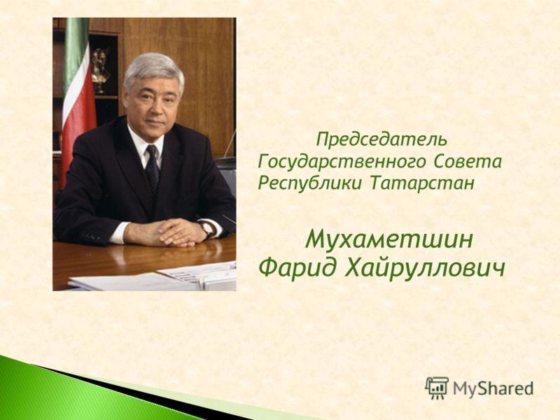 Председатель Государственного Совета Республики Татарстан Мухаметшин Фарид Хайруллович