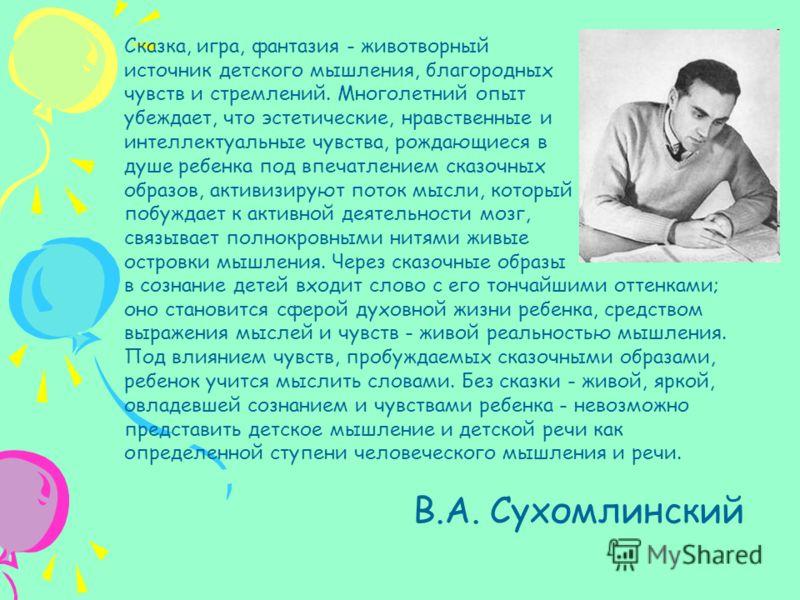 Сказкотерапия Сказкотерапия Автор: Учитель начальных классов ГОУ СОШ 416 Наумова Анастасия Сергеевна