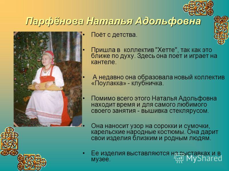 Парфёнова Наталья Адольфовна Поёт с детства. Пришла в коллектив