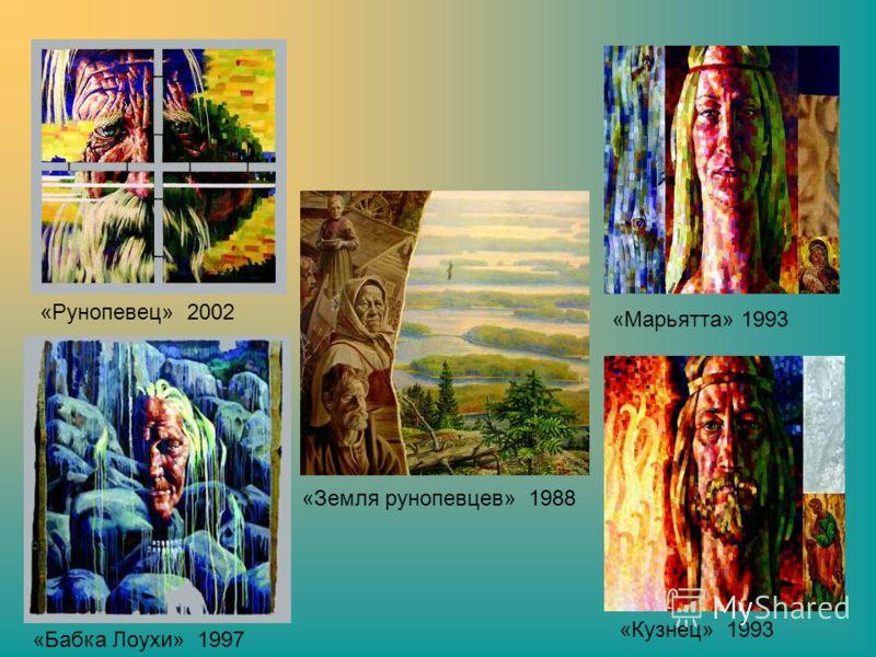 «Земля рунопевцев» 1988 «Бабка Лоухи» 1997 «Рунопевец» 2002 «Марьятта» 1993 «Кузнец» 1993