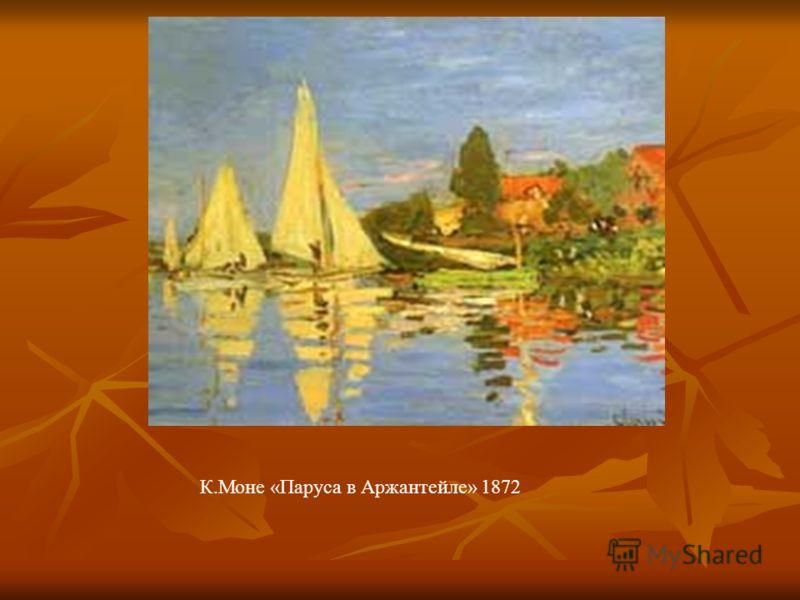 К.Моне «Паруса в Аржантейле» 1872