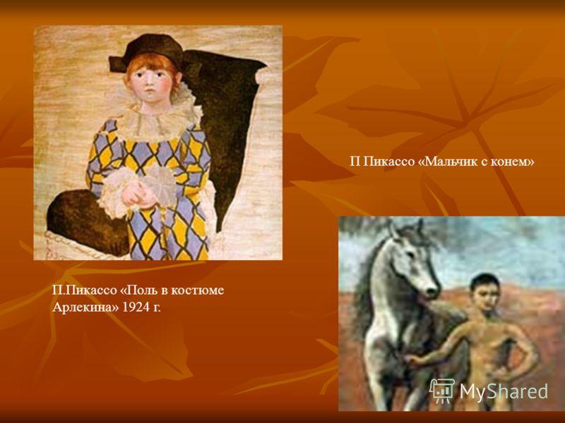 П.Пикассо «Поль в костюме Арлекина» 1924 г. П Пикассо «Мальчик с конем»