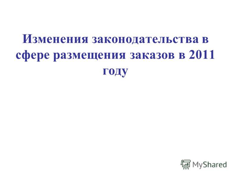 Изменения законодательства в сфере размещения заказов в 2011 году