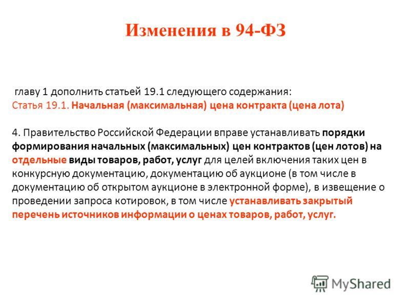 Изменения в 94-ФЗ главу 1 дополнить статьей 19.1 следующего содержания: Статья 19.1. Начальная (максимальная) цена контракта (цена лота) 4. Правительство Российской Федерации вправе устанавливать порядки формирования начальных (максимальных) цен конт