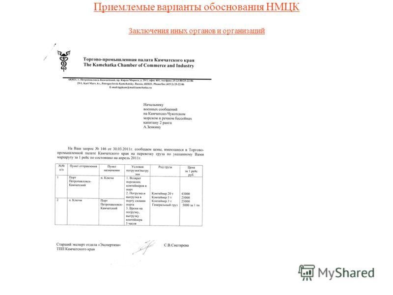 Приемлемые варианты обоснования НМЦК Заключения иных органов и организаций