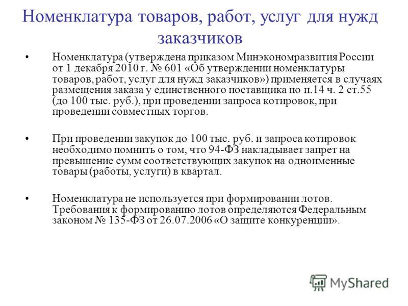 Номенклатура товаров, работ, услуг для нужд заказчиков Номенклатура (утверждена приказом Минэкономразвития России от 1 декабря 2010 г. 601 «Об утверждении номенклатуры товаров, работ, услуг для нужд заказчиков») применяется в случаях размещения заказ