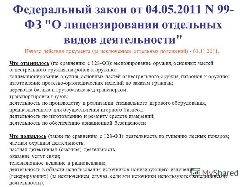 Федеральный закон от 04.05.2011 N 99- ФЗ