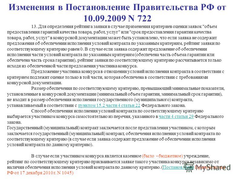 Изменения в Постановление Правительства РФ от 10.09.2009 N 722 13. Для определения рейтинга заявки в случае применения критериев оценки заявок