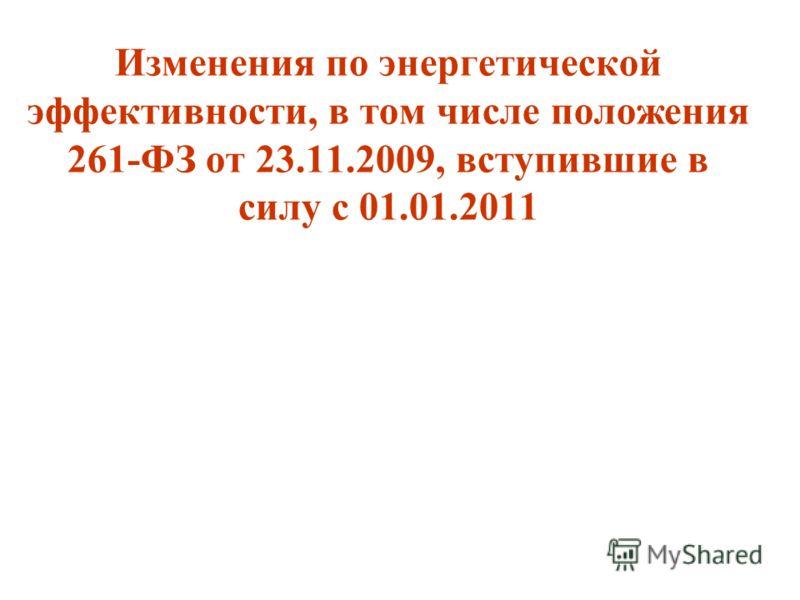 Изменения по энергетической эффективности, в том числе положения 261-ФЗ от 23.11.2009, вступившие в силу с 01.01.2011