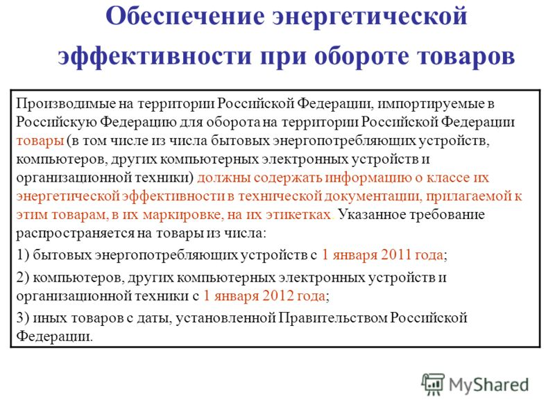 Производимые на территории Российской Федерации, импортируемые в Российскую Федерацию для оборота на территории Российской Федерации товары (в том числе из числа бытовых энергопотребляющих устройств, компьютеров, других компьютерных электронных устро