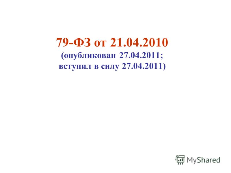 79-ФЗ от 21.04.2010 (опубликован 27.04.2011; вступил в силу 27.04.2011)