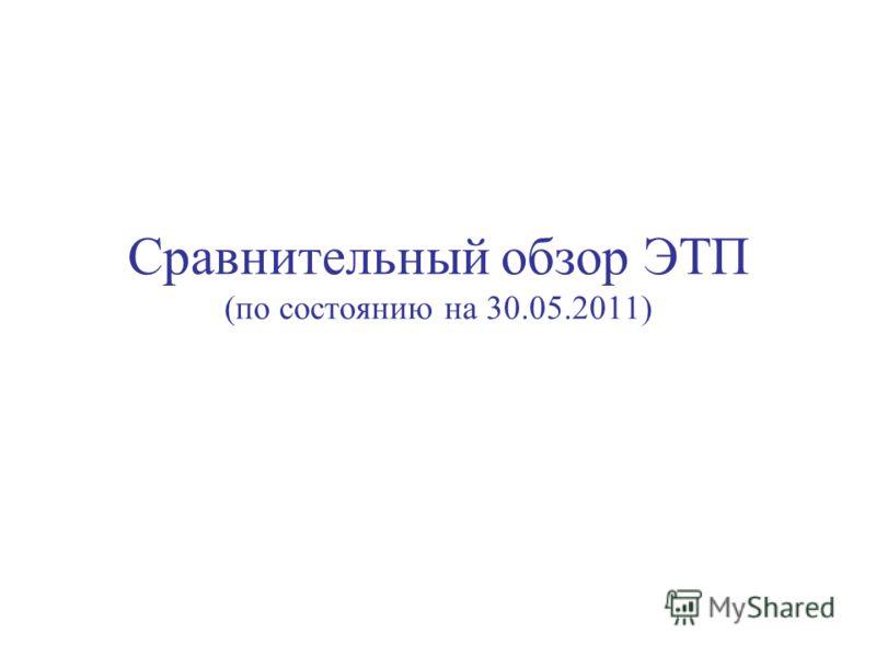 Сравнительный обзор ЭТП (по состоянию на 30.05.2011)