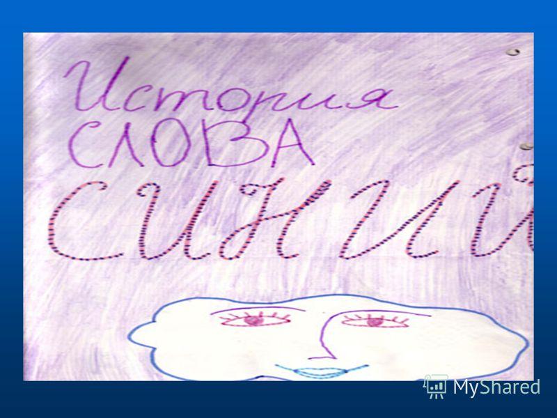 Презентация ученицы 6 класса Кудриной Дарьи История слова «СИНИЙ»