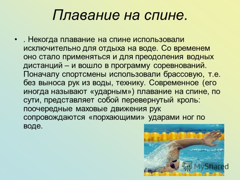 Презентация на тему Плавание Выполнила Иванова Мария Ученица  6 Плавание