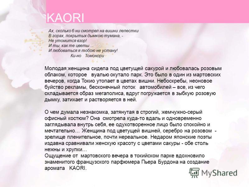 2 Молодая женщина сидела под цветущей сакурой и любовалась розовым облаком, которое вуалью окутало парк. Это было в один из мартовских вечеров, когда Токио утопает в цветах вишни. Небоскребы, неоновое буйство рекламы, бесконечный поток автомобилей –