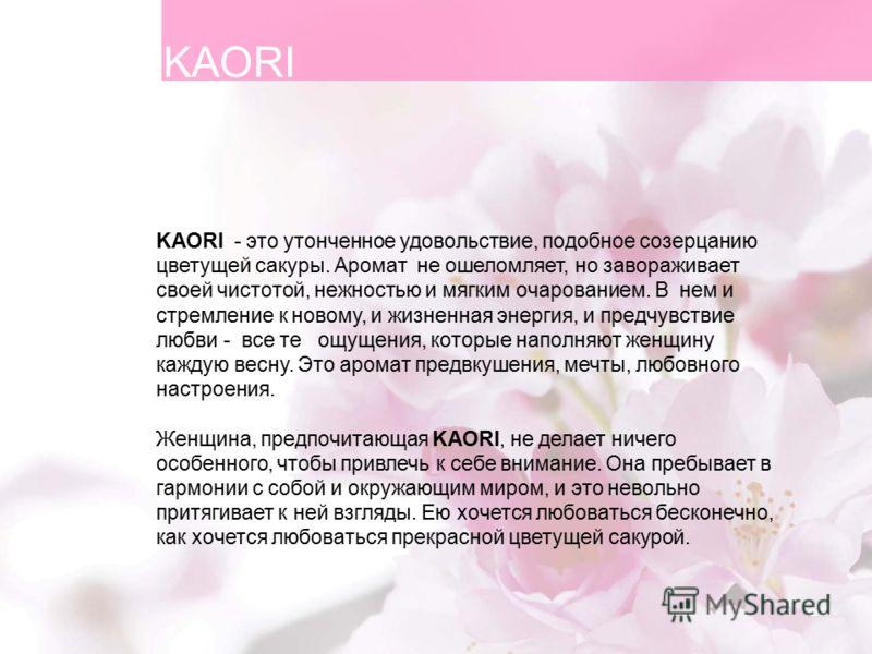 3 KAORI - это утонченное удовольствие, подобное созерцанию цветущей сакуры. Аромат не ошеломляет, но завораживает своей чистотой, нежностью и мягким очарованием. В нем и стремление к новому, и жизненная энергия, и предчувствие любви - все те ощущения