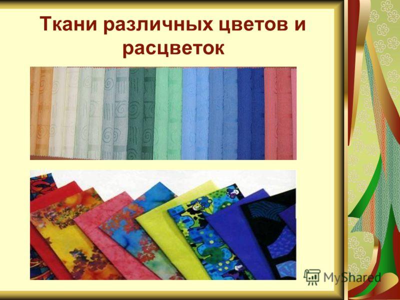 Ткани различных цветов и расцветок