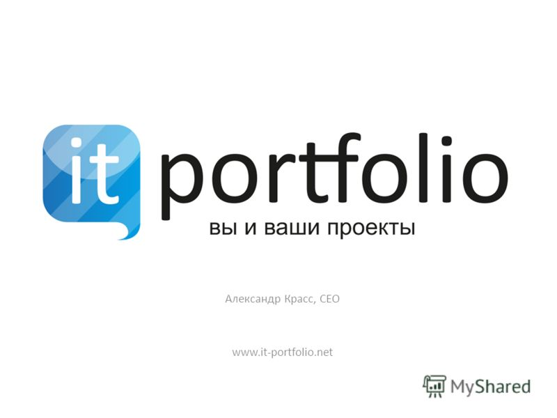 Александр Красс, CEO www.it-portfolio.net