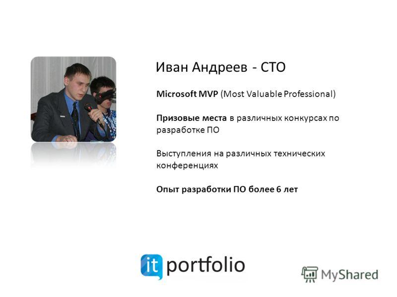 Иван Андреев - CTO Microsoft MVP (Most Valuable Professional) Призовые места в различных конкурсах по разработке ПО Выступления на различных технических конференциях Опыт разработки ПО более 6 лет