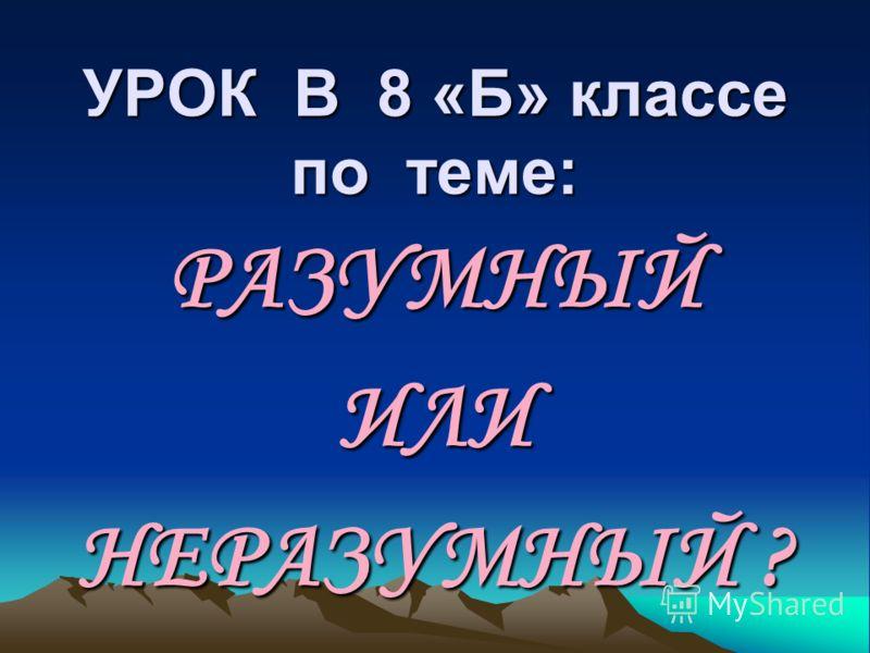 Ж.Б.МОЛЬЕР «Мещанин во дворянстве»