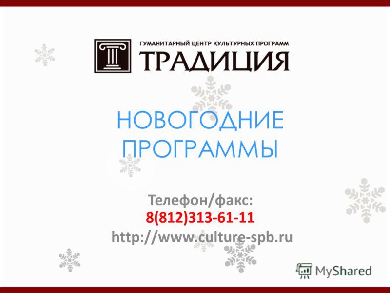 НОВОГОДНИЕ ПРОГРАММЫ Телефон/факс: 8(812)313-61-11 http://www.culture-spb.ru