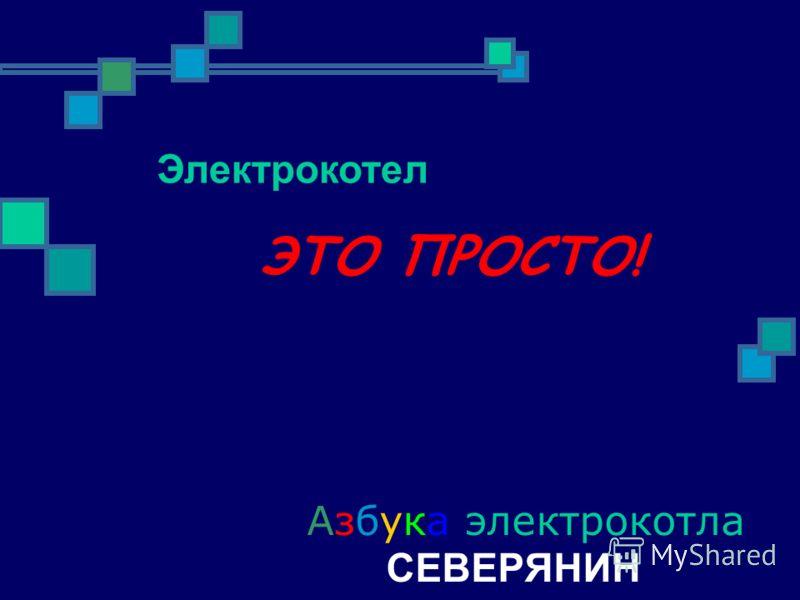 Азбука электрокотла СЕВЕРЯНИН Электрокотел ЭТО ПРОСТО!