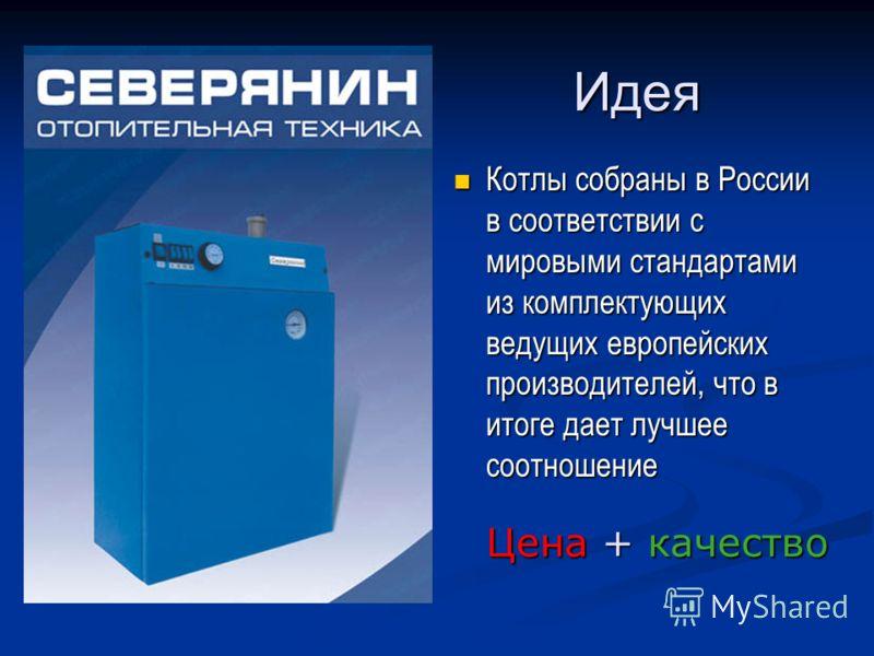 Идея Котлы собраны в России в соответствии с мировыми стандартами из комплектующих ведущих европейских производителей, что в итоге дает лучшее соотношение Цена + качество