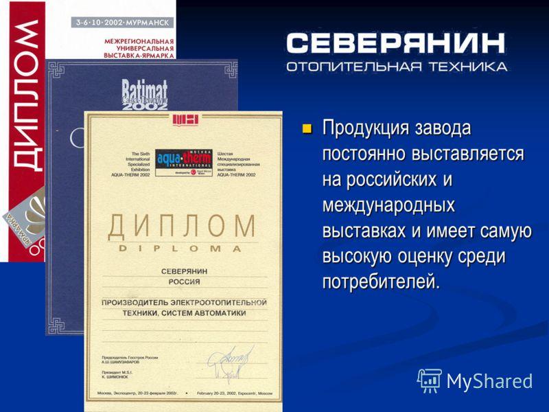 Продукция завода постоянно выставляется на российских и международных выставках и имеет самую высокую оценку среди потребителей. Продукция завода постоянно выставляется на российских и международных выставках и имеет самую высокую оценку среди потреб