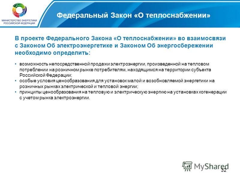 32 Федеральный Закон «О теплоснабжении» возможность непосредственной продажи электроэнергии, произведенной на тепловом потреблении на розничном рынке потребителям, находящимся на территории субъекта Российской Федерации; особые условия ценообразовани