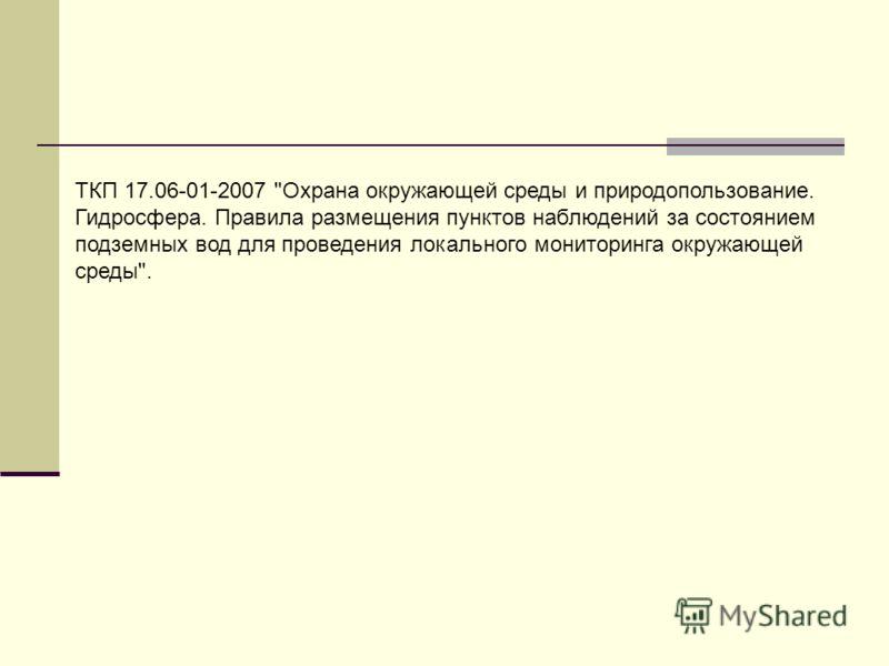 ТКП 17.06-01-2007 Охрана окружающей среды и природопользование. Гидросфера. Правила размещения пунктов наблюдений за состоянием подземных вод для проведения локального мониторинга окружающей среды.