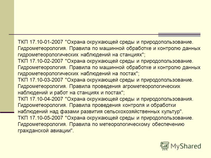 ТКП 17.10-01-2007