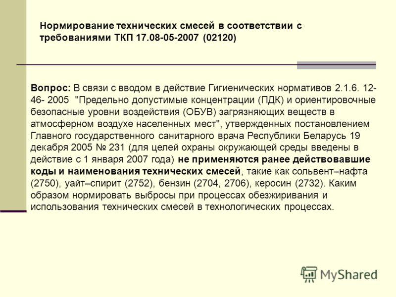 Нормирование технических смесей в соответствии с требованиями ТКП 17.08-05-2007 (02120) Вопрос: В связи с вводом в действие Гигиенических нормативов 2.1.6. 12- 46- 2005