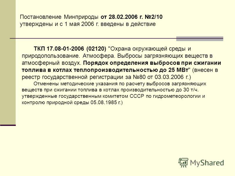 ТКП 17.08-01-2006 (02120)
