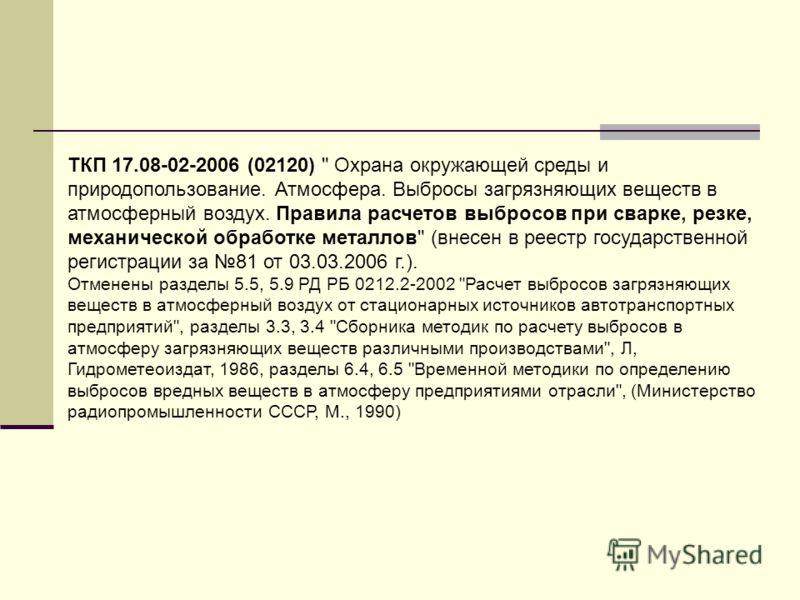 ТКП 17.08-02-2006 (02120)