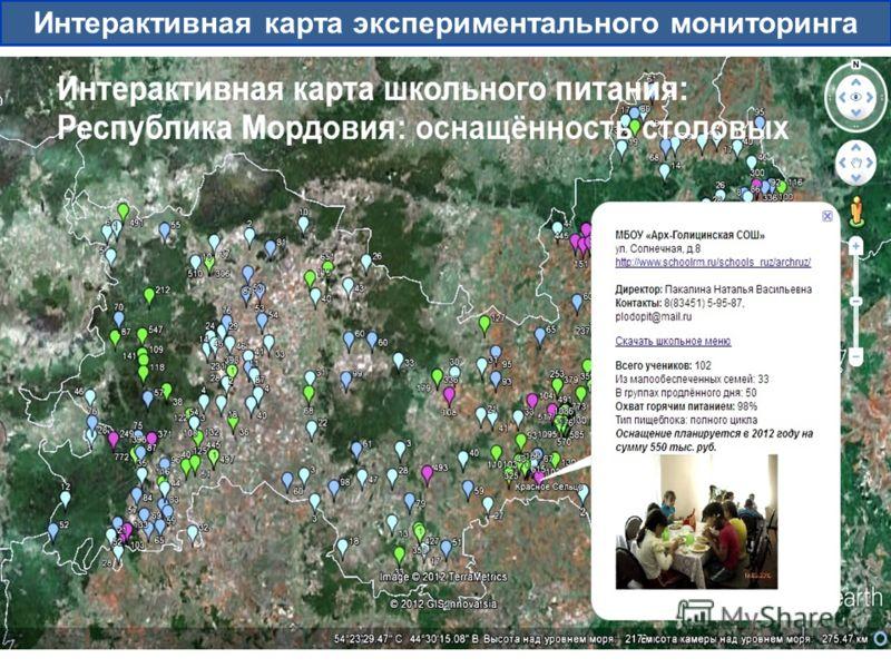 18 Интерактивная карта экспериментального мониторинга