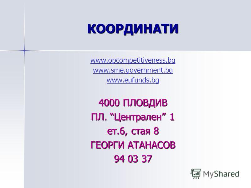 КООРДИНАТИ www.opcompetitiveness.bg www.sme.government.bg www.eufunds.bg 4000 ПЛОВДИВ ПЛ. Централен 1 ет.6, стая 8 ГЕОРГИ АТАНАСОВ 94 03 37